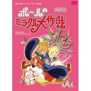 Paul's Miraculous Adventure Part II (Tatsunoko Pro 50th Anniversary Memorial Anime Library Vol.3)