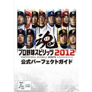 Professional Baseball Spirits 2012 Official Perfect Guide
