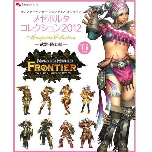 Monster Hunter Frontier Online Mezeporla Collection 2012 Weapons Armors
