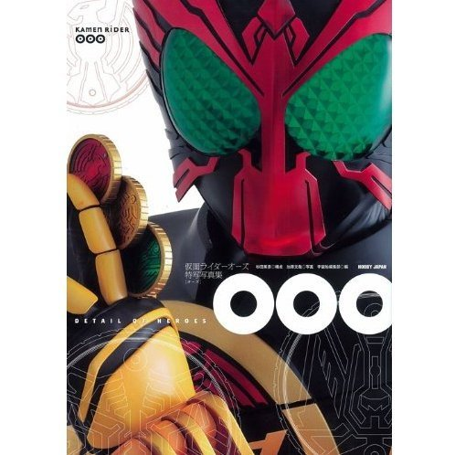 Detail Of Heroes Masked Rider Photograph Collection 000