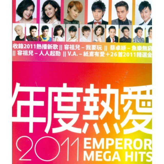 2011 Emperor Mega Hits [2CD: 2nd Version]