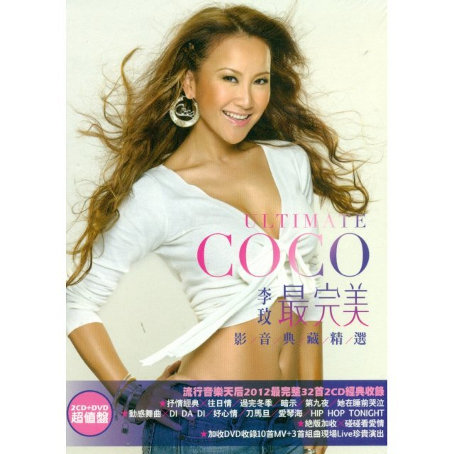 Ultimate Coco [2CD+DVD]