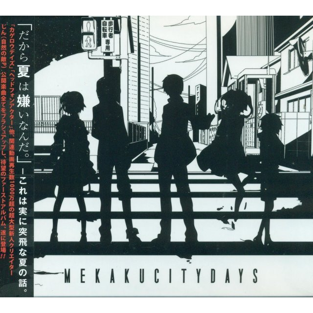 Mekaku City Days [CD+DVD]