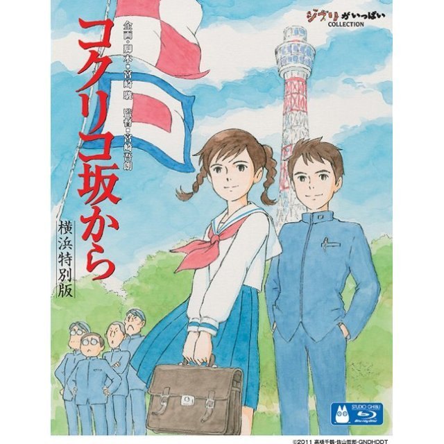 From Up On Poppy Hill / Kokurikozaka Kara Yokohama Version [First Press Limited Edition]