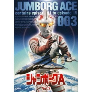 Jumborg Ace Vol.3
