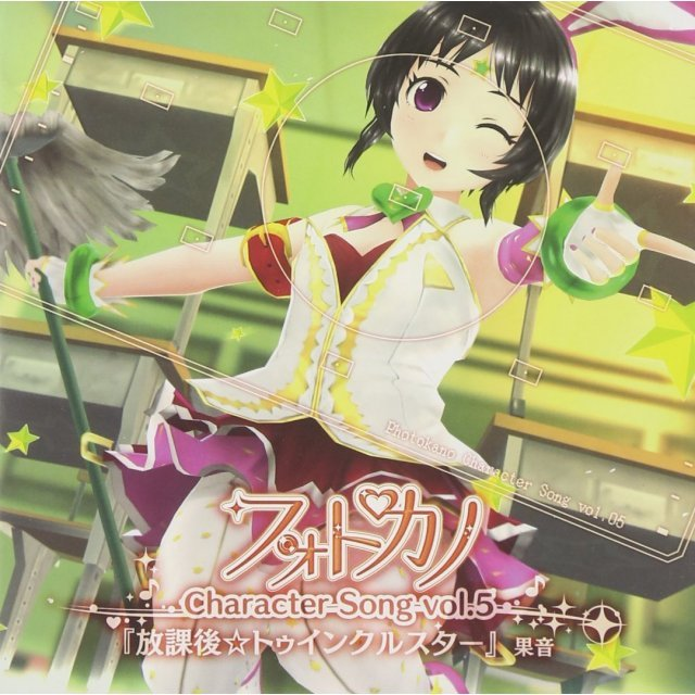 Photokano Character Song Vol.5 Kanon