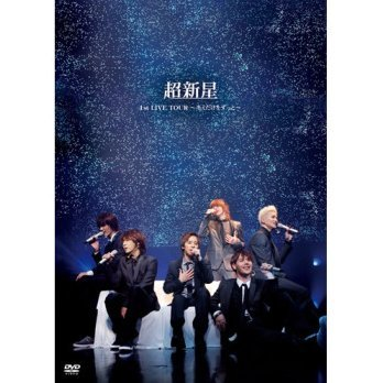 Choshinsei / Supernova 1st Live Tour - Kimi Dake Wo Zutto