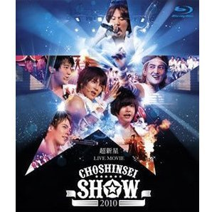 Choshinsei / Supernova Live Movie Choshinsei Show 2010
