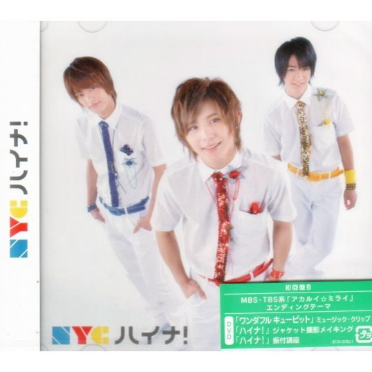 Haina! [CD+DVD Limited Edition Type B]