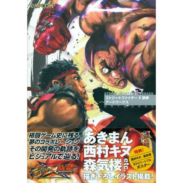 Street Fighter X Tekken Art Work