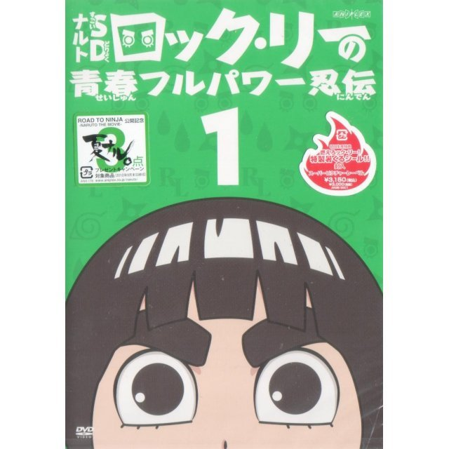 Naruto SD Rock Lee No Seishun Full Power Ninden 1