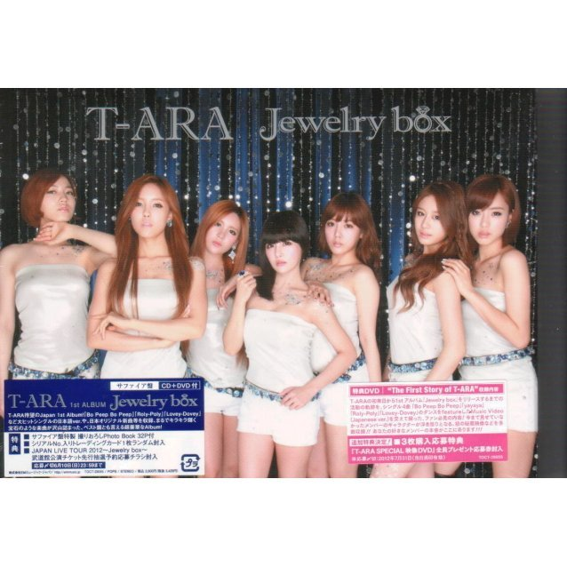 Jewelry Box Sapphire Edition [CD+DVD Limited Edition]