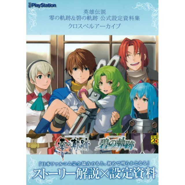 Legend of Heroes Zero no Kiseki Trails of Blue Official Setting Sourcebook
