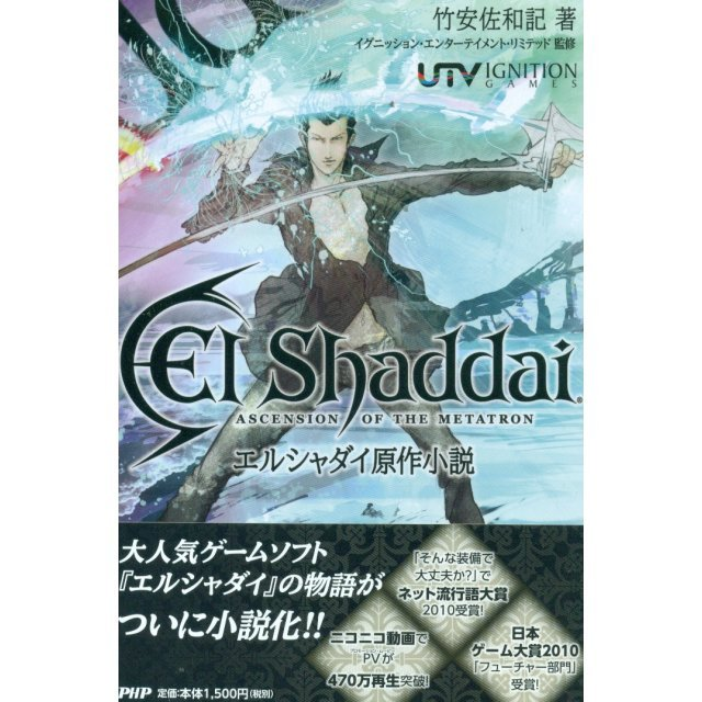 El Shaddai: Ascension of the Metatron Original Novel