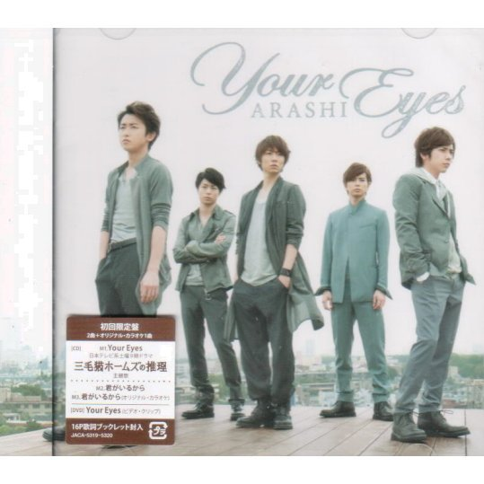 Your Eyes [CD+DVD Limited Edition]