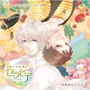 Ikinari Dosei Series Uruwashi No Yosei Serapia Drama CD Vol.2