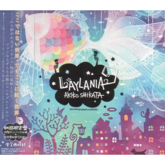 Laylania [Limited Edition]