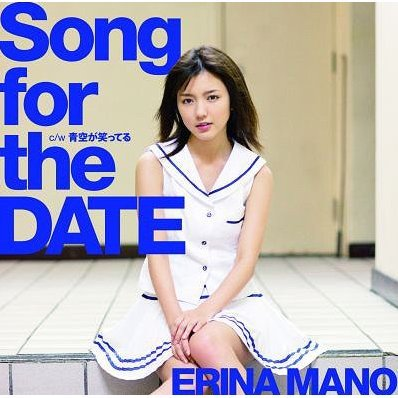 Song For The Date [CD+DVD Limited Edition Type A]