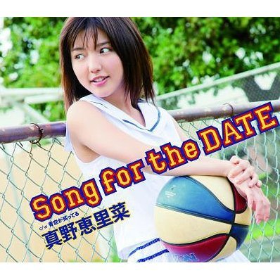 Song For The Date [Limited Edition Type B]