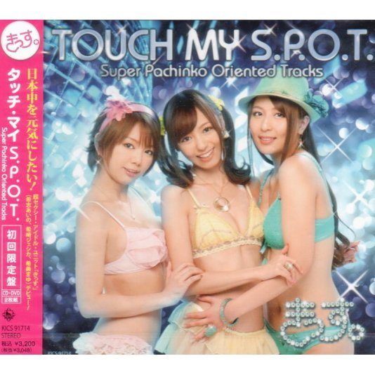 Touch My S.P.O.T. Super Pachinko Oriented Tracks [CD+DVD Limited Edition]