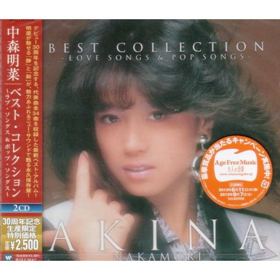 Best Collection - Love Songs & Pop Songs [Limited Edition]