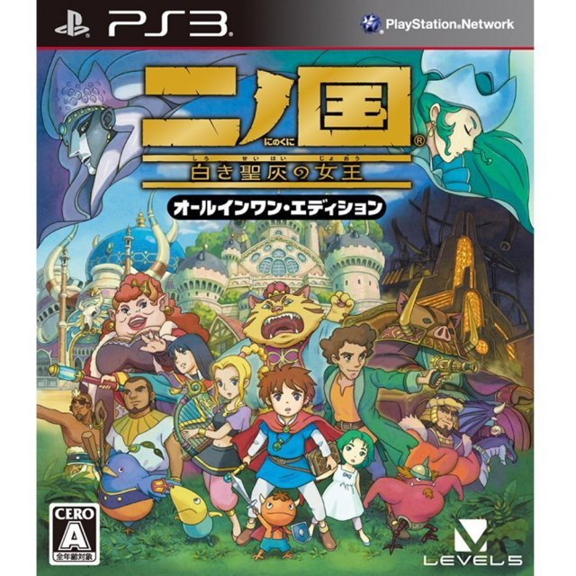 Ninokuni: Shiroki Seihai no Joou [All-in-one Edition]