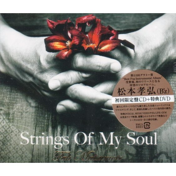 Strings Of My Soul [CD+DVD Limited Edition]