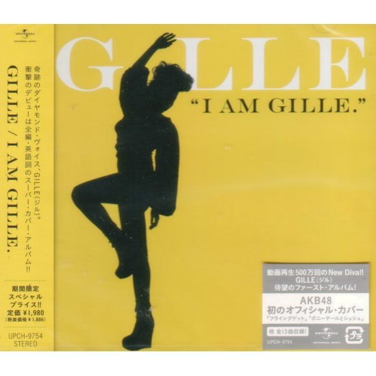 I Am Gille [Limited Edition]