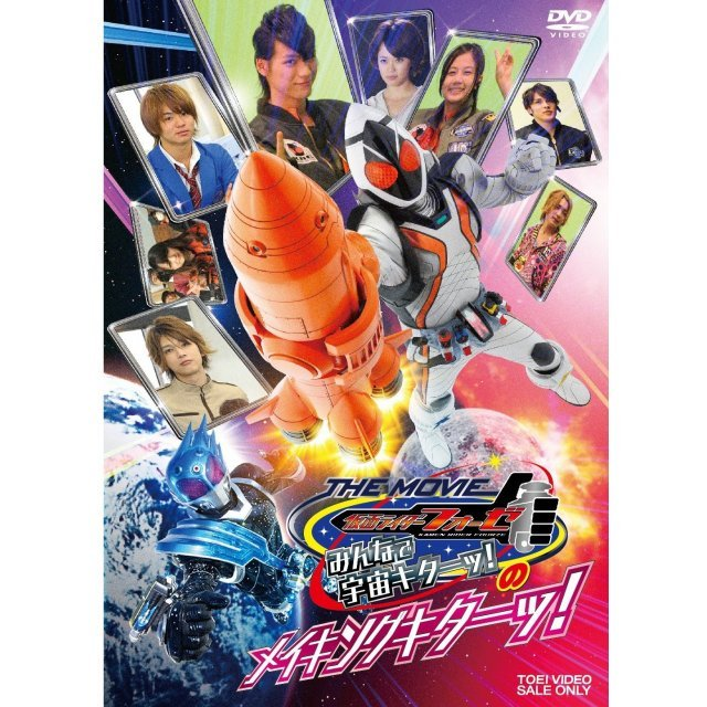 Theatrical Edition Kamen Rider Fourze Making