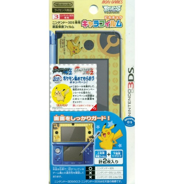 Protection Film for Nintendo 3DS [Pikachu Yellow Version]