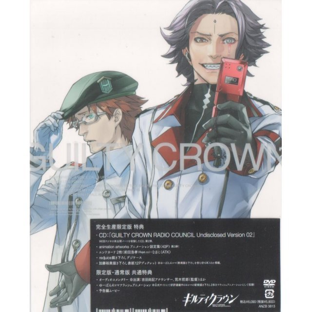 Guilty Crown 7 [DVD+CD Limited Edition]