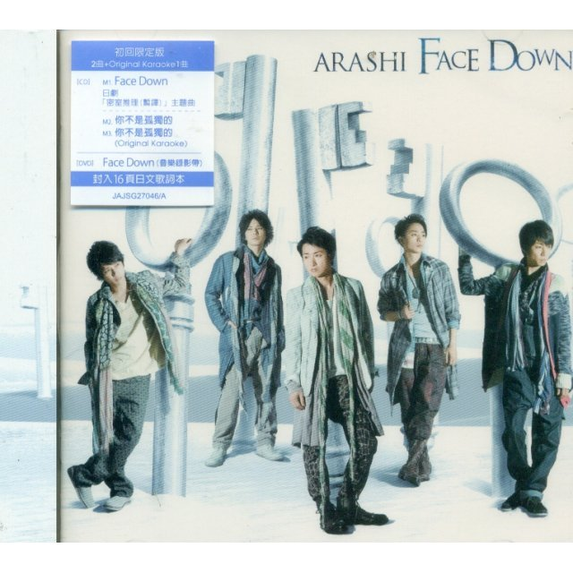 Face Down [CD+DVD Limited Edition]