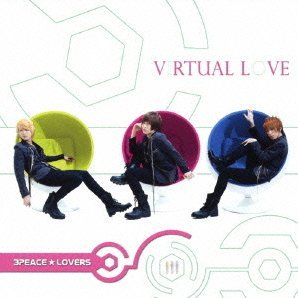 Virtual Love [CD+DVD Type A]