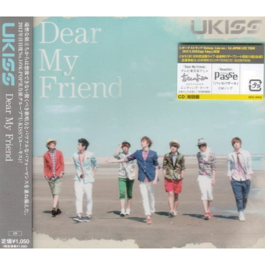 Dear My Friend [Limited Edition Jacket B]