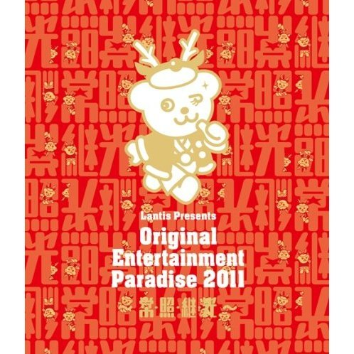 Original Entertainment Paradise - Orepara 2011 - Jo Sho Kei Ko - Live Blu-ray