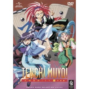 Tenchi Muyo! TV Set 2 [Limited Pressing]