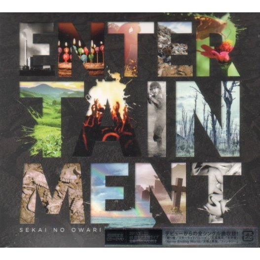 Entertainment [CD+DVD Limited Edition]