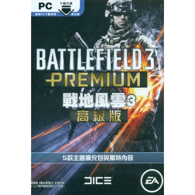 Battlefield 3: Premium (Chinese) (Origin)