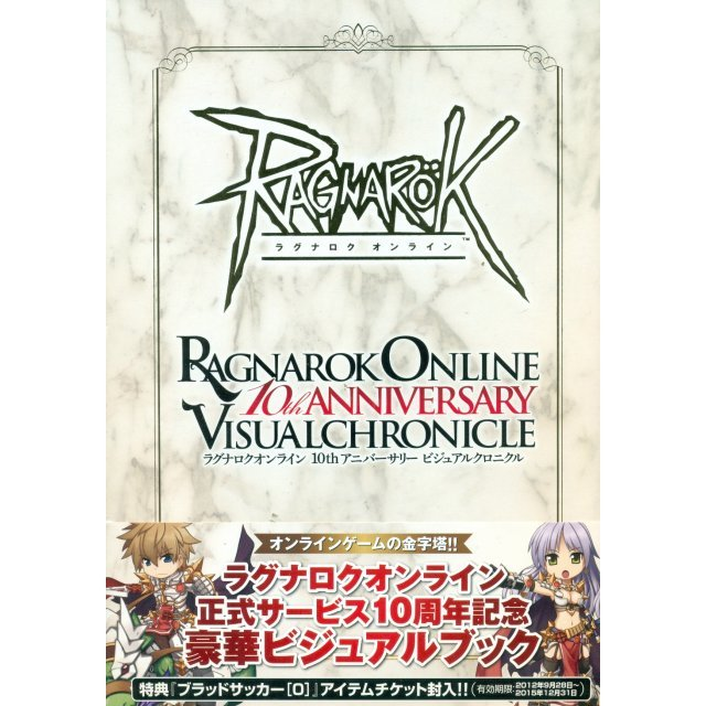 Ragnarok Online 10th Anniversary Visual Chronicle