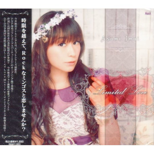 Limited Love [CD+DVD Limited Edition]