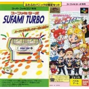 Sufami Turbo Fuwafuwa Panic 2 Limited Set