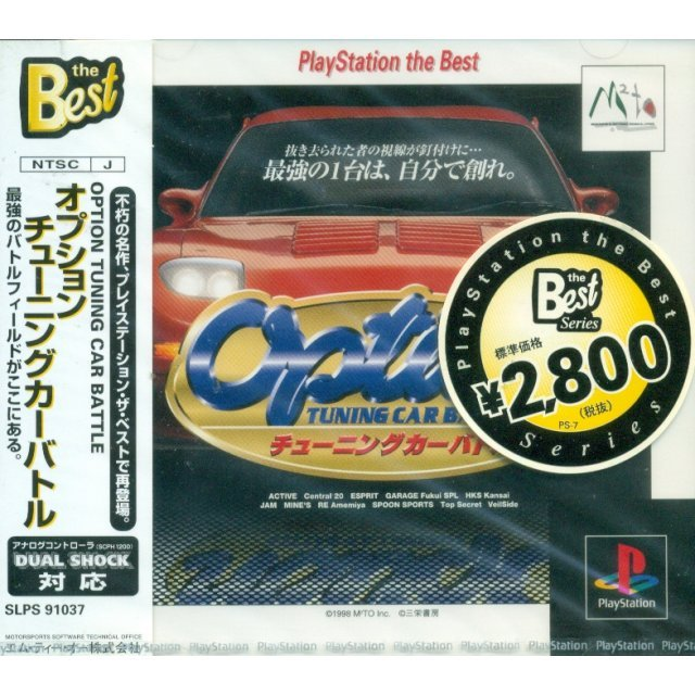 Option Tuning Car Battle (Playstation the Best)