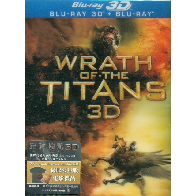 Wrath of the Titans [2D+3D]