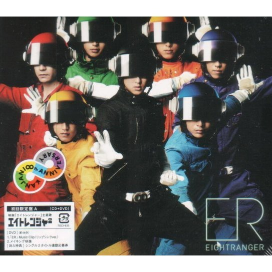 Er [CD+DVD Limited Edition Type A]
