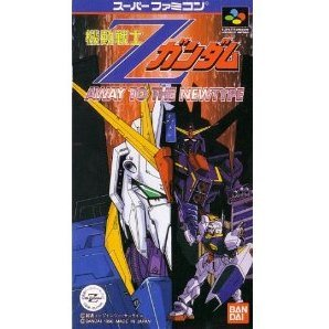 Mobile Suit Z-Gundam: Away To The NewType