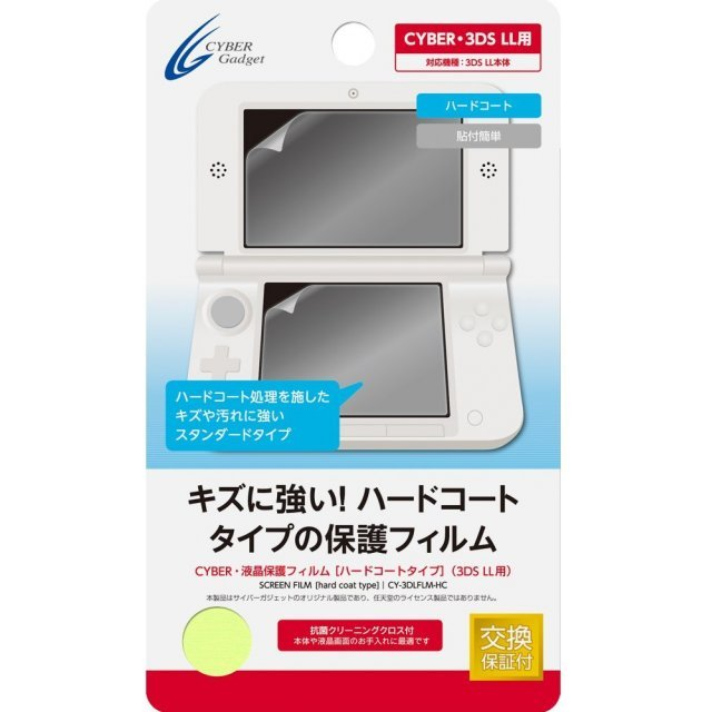 Screen Protection Filter for 3DS LL (Hard Coat Type)
