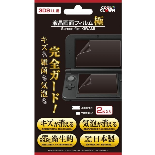 Screen Protection Filter Highest Quality (for 3DS LL)