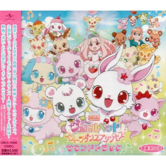 Jewel Pet Sweets Dance Princess Soundtrack