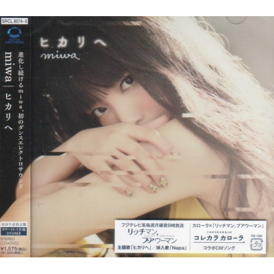 Hikari E [CD+DVD Limited Edition]
