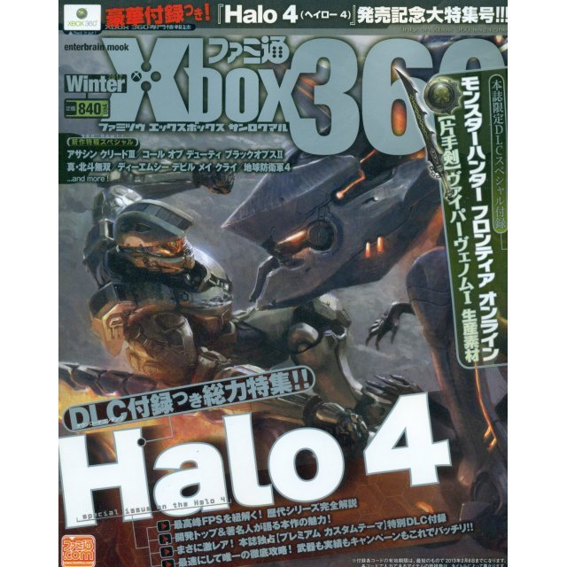 Famitsu Xbox 360 [Winter 2012] (w/ Halo 4 Premium Themes and Monster Hunter Frontier Online Event Code)